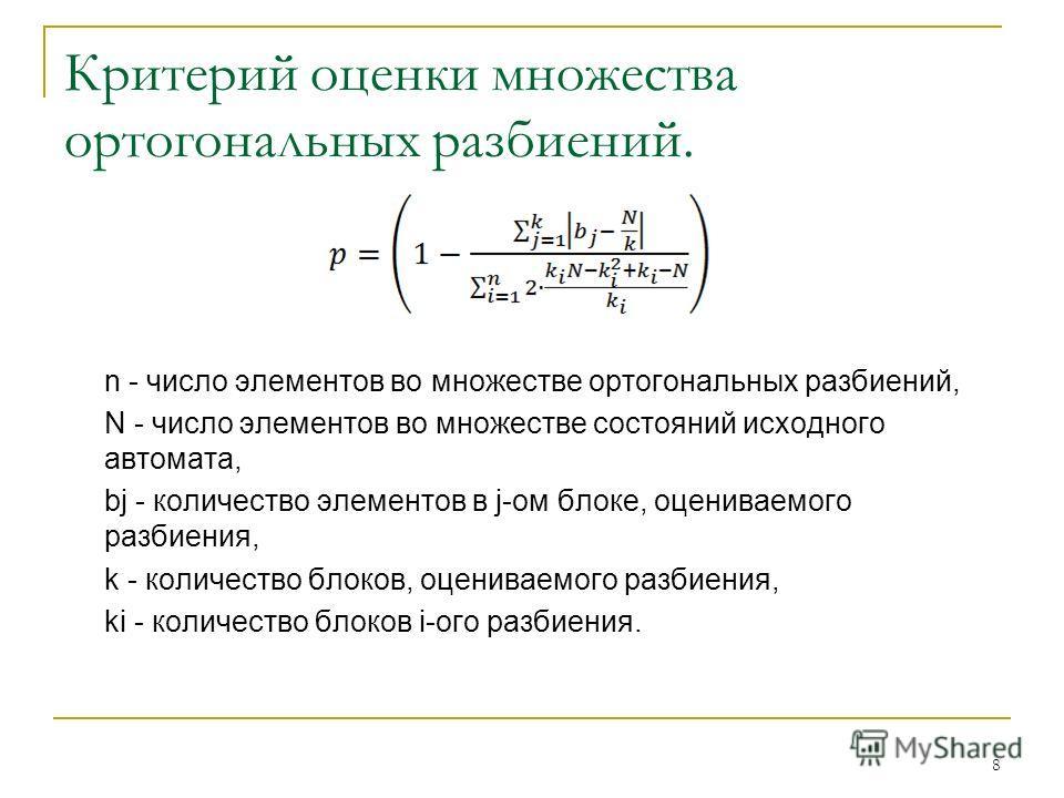 Критерий оценки множества ортогональных разбиений. n - число элементов во множестве ортогональных разбиений, N - число элементов во множестве состояний исходного автомата, bj - количество элементов в j-ом блоке, оцениваемого разбиения, k - количество