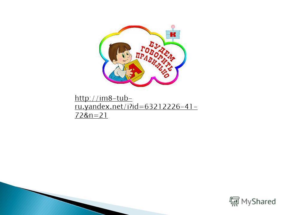 http://im8-tub- ru.yandex.net/i?id=63212226-41- 72&n=21