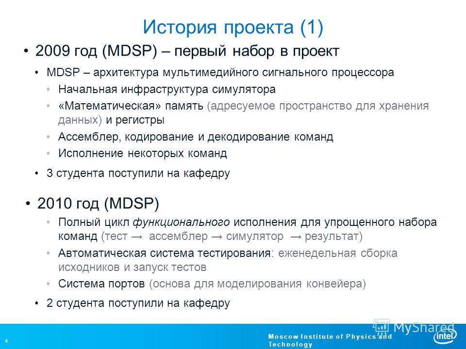 4 Moscow Institute of Physics and Technology История проекта (1) 2009 год (MDSP) – первый набор в проект MDSP – архитектура мультимедийного сигнального процессора Начальная инфраструктура симулятора «Математическая» память (адресуемое пространство дл