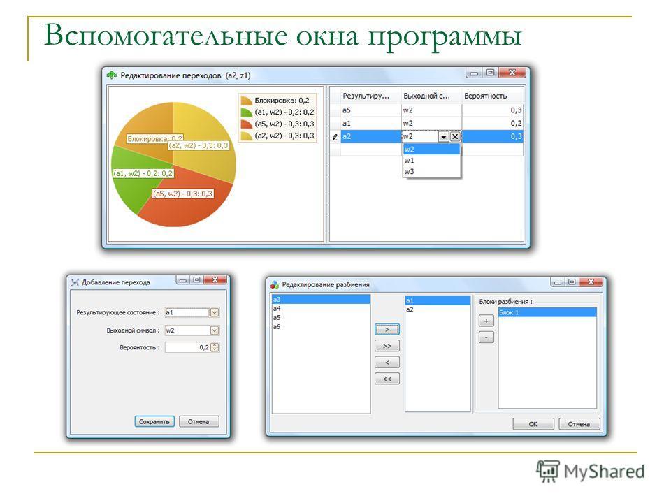 Вспомогательные окна программы