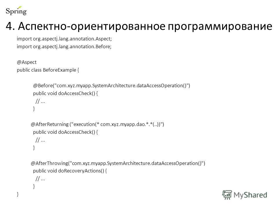 4. Аспектно-ориентированное программирование import org.aspectj.lang.annotation.Aspect; import org.aspectj.lang.annotation.Before; @Aspect public class BeforeExample { @Before(