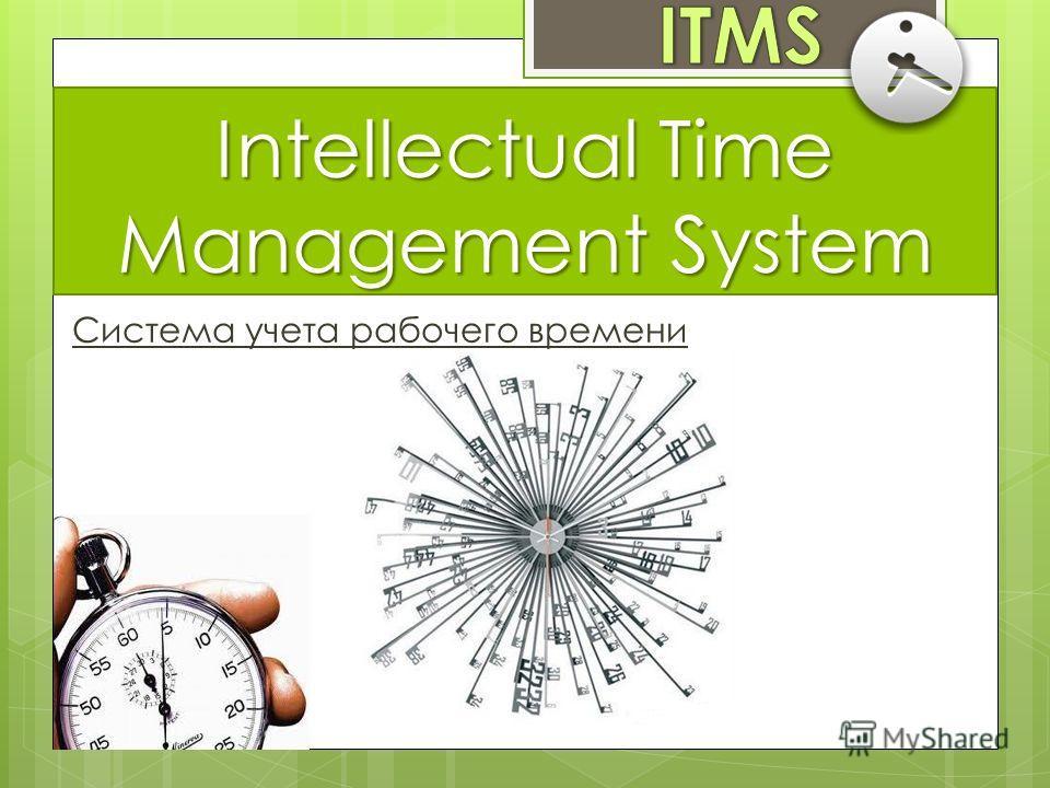 Intellectual Time Management System Система учета рабочего времени
