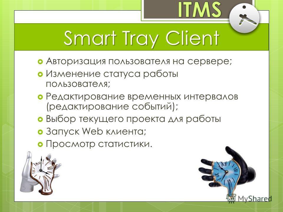 Smart Tray Client Авторизация пользователя на сервере; Изменение статуса работы пользователя; Редактирование временных интервалов (редактирование событий); Выбор текущего проекта для работы Запуск Web клиента; Просмотр статистики.