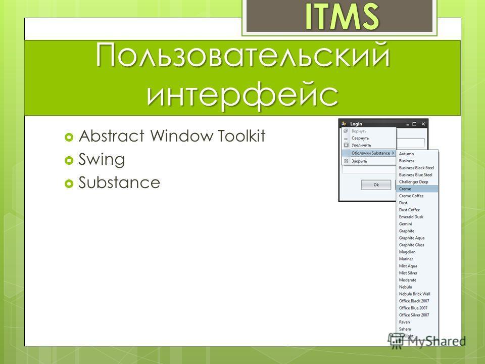 Пользовательский интерфейс Abstract Window Toolkit Swing Substance