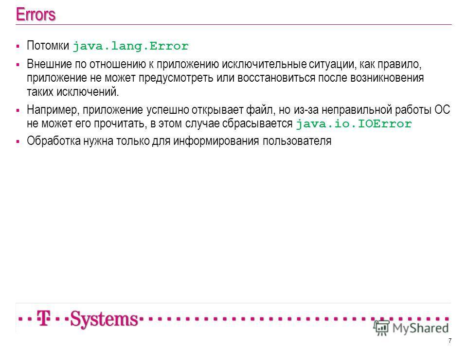 Errors Потомки java.lang.Error Внешние по отношению к приложению исключительные ситуации, как правило, приложение не может предусмотреть или восстановиться после возникновения таких исключений. Например, приложение успешно открывает файл, но из-за не