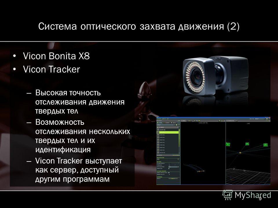Система оптического захвата движения (2) Vicon Bonita X8 Vicon Tracker – Высокая точность отслеживания движения твердых тел – Возможность отслеживания нескольких твердых тел и их идентификация – Vicon Tracker выступает как сервер, доступный другим пр
