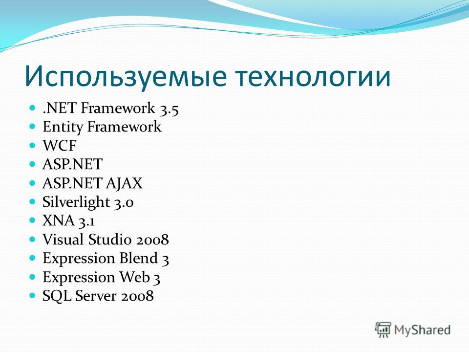 Используемые технологии.NET Framework 3.5 Entity Framework WCF ASP.NET ASP.NET AJAX Silverlight 3.0 XNA 3.1 Visual Studio 2008 Expression Blend 3 Expression Web 3 SQL Server 2008