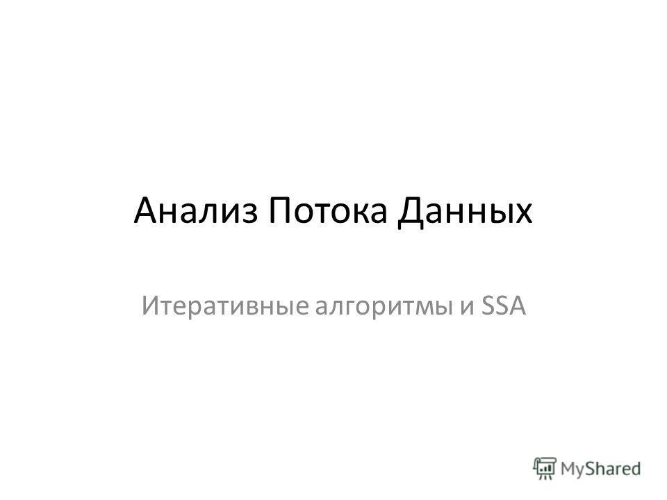 Анализ Потока Данных Итеративные алгоритмы и SSA