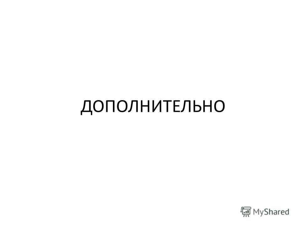 ДОПОЛНИТЕЛЬНО