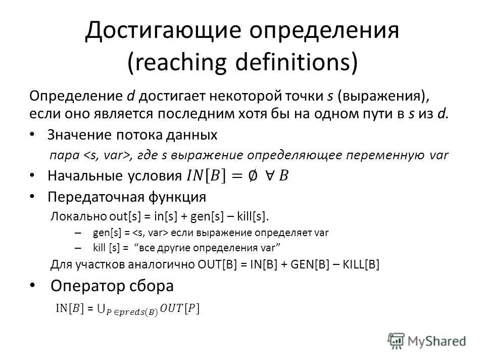 Достигающие определения (reaching definitions)