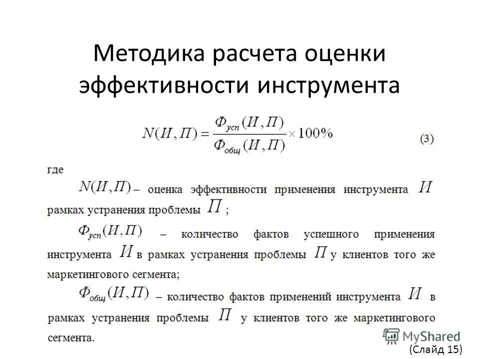Методика расчета оценки эффективности инструмента (Слайд 15)