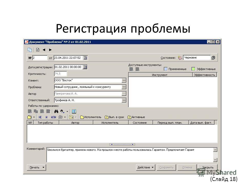 Регистрация проблемы (Слайд 18)
