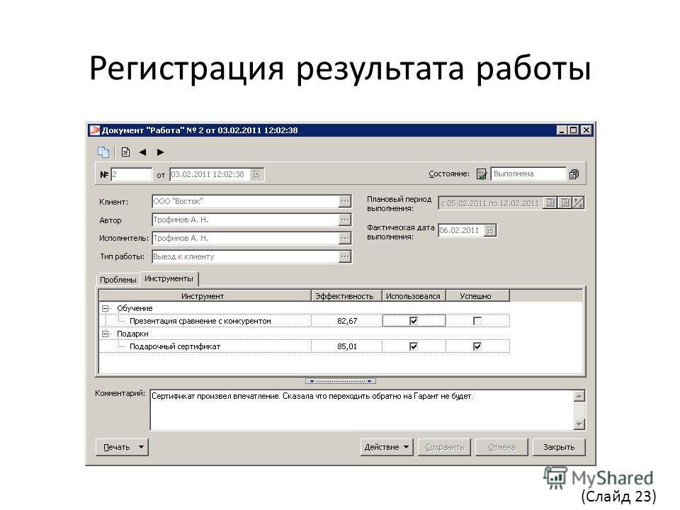 Регистрация результата работы (Слайд 23)