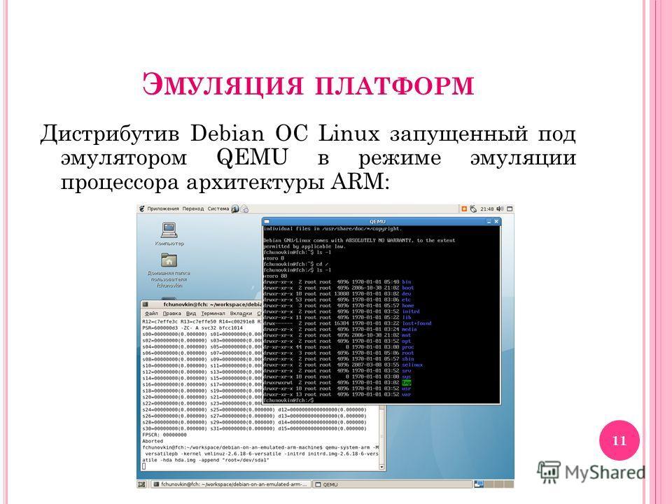 Э МУЛЯЦИЯ ПЛАТФОРМ Дистрибутив Debian ОС Linux запущенный под эмулятором QEMU в режиме эмуляции процессора архитектуры ARM: 11