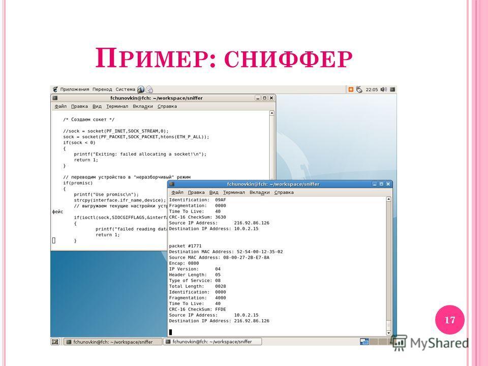 П РИМЕР : СНИФФЕР 17