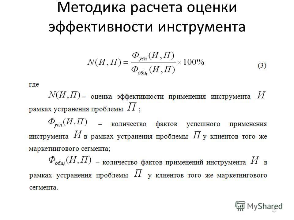 Методика расчета оценки эффективности инструмента 15