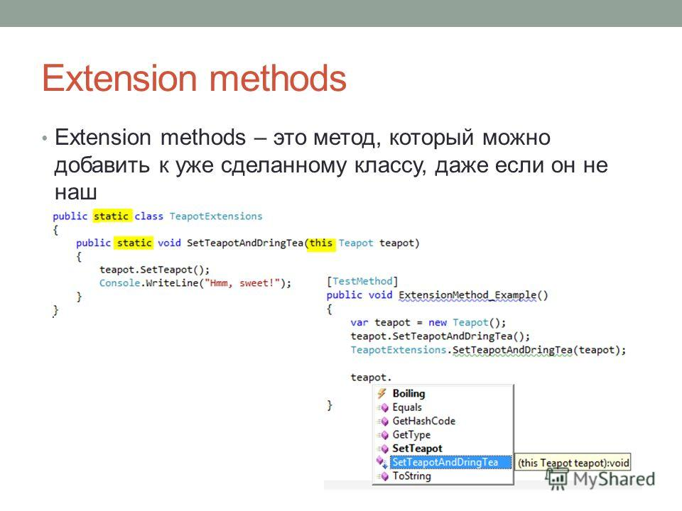 Extension methods Extension methods – это метод, который можно добавить к уже сделанному классу, даже если он не наш