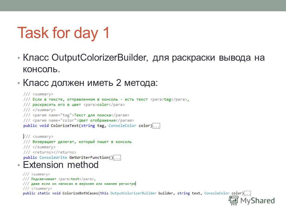 Task for day 1 Класс OutputColorizerBuilder, для раскраски вывода на консоль. Класс должен иметь 2 метода: Extension method
