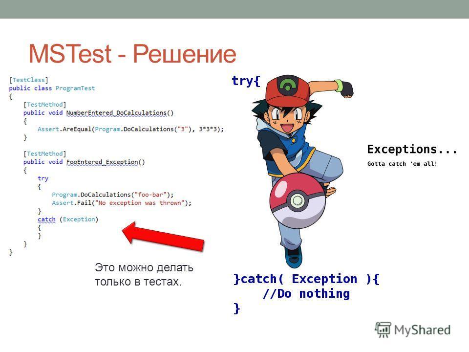 MSTest - Решение Это можно делать только в тестах.