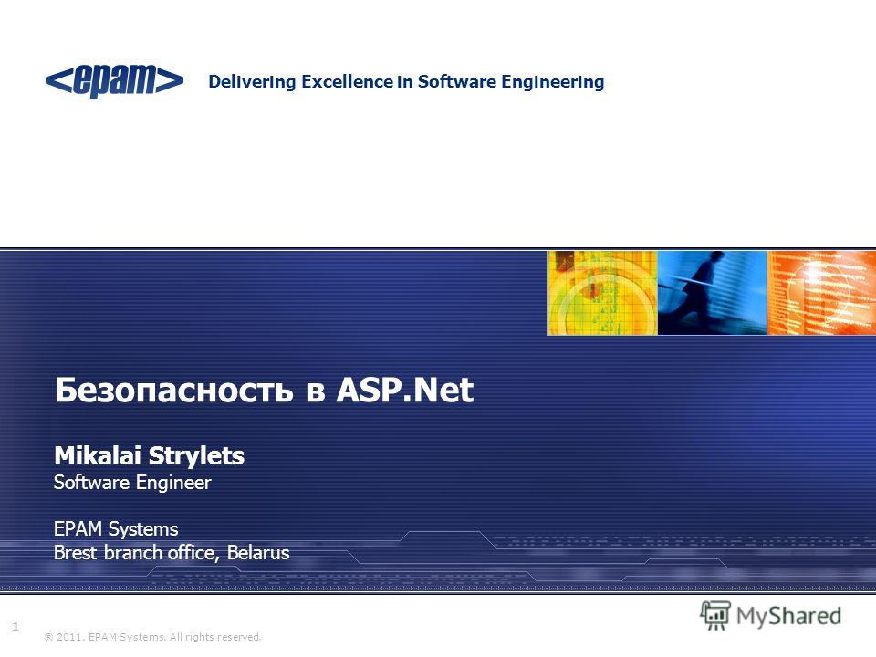 Delivering Excellence in Software Engineering ® 2011. EPAM Systems. All rights reserved. Безопасность в ASP.Net Mikalai Strylets Software Engineer EPAM Systems Brest branch office, Belarus 1