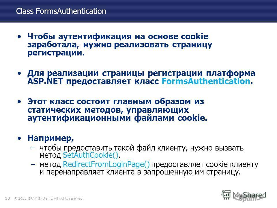 ® 2011. EPAM Systems. All rights reserved. Class FormsAuthentication Чтобы аутентификация на основе cookie заработала, нужно реализовать страницу регистрации. Для реализации страницы регистрации платформа ASP.NET предоставляет класс FormsAuthenticati