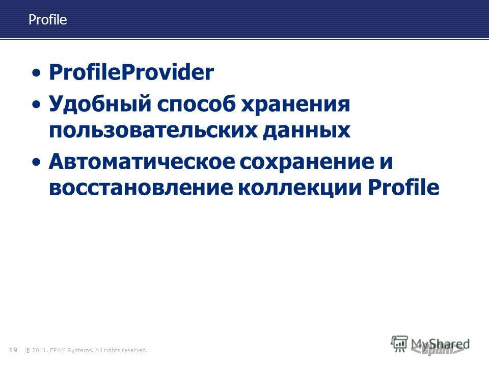 ® 2011. EPAM Systems. All rights reserved. Profile ProfileProvider Удобный способ хранения пользовательских данных Автоматическое сохранение и восстановление коллекции Profile 19
