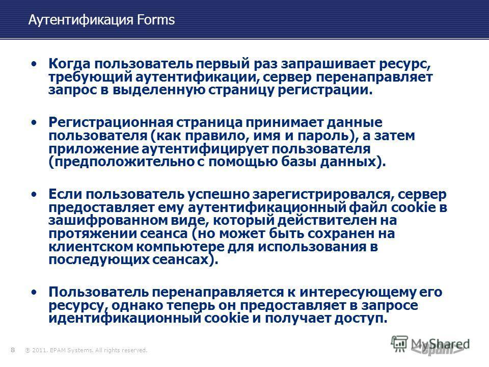 ® 2011. EPAM Systems. All rights reserved. Аутентификация Forms Когда пользователь первый раз запрашивает ресурс, требующий аутентификации, сервер перенаправляет запрос в выделенную страницу регистрации. Регистрационная страница принимает данные поль