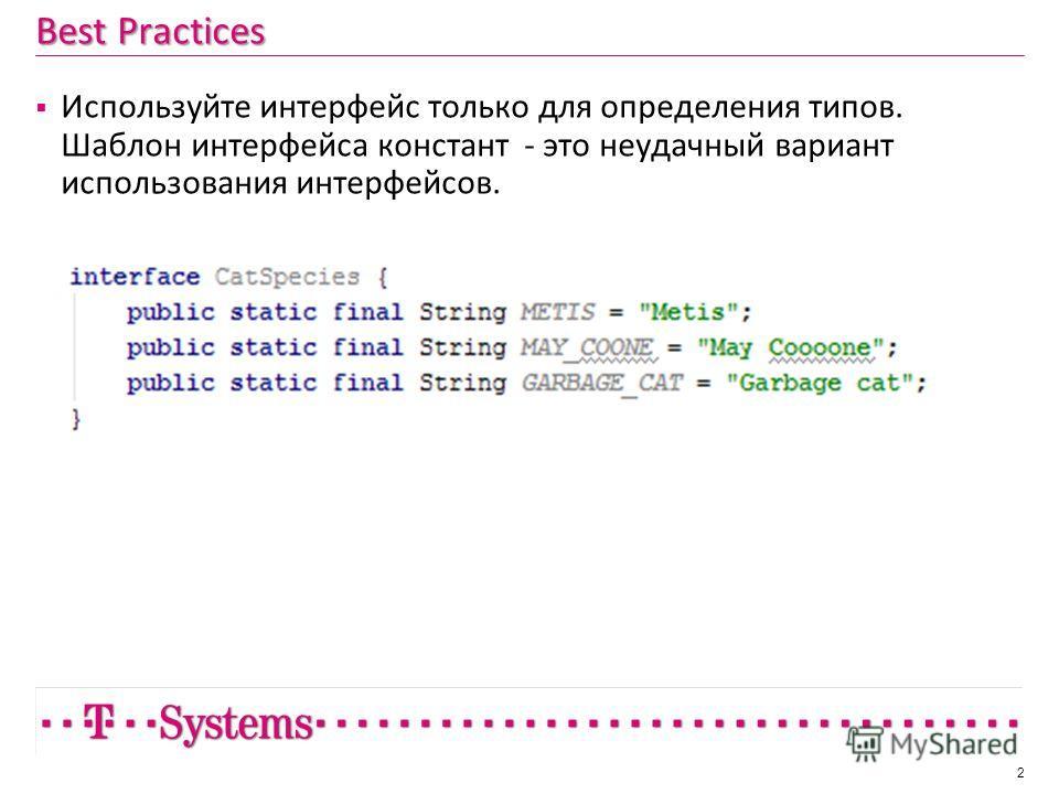 Best Practices Используйте интерфейс только для определения типов. Шаблон интерфейса констант - это неудачный вариант использования интерфейсов. 2