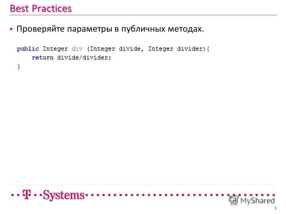 Best Practices Проверяйте параметры в публичных методах. 3