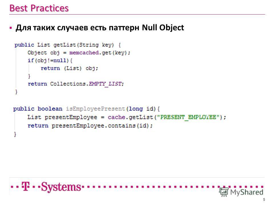 Best Practices 5 Для таких случаев есть паттерн Null Object