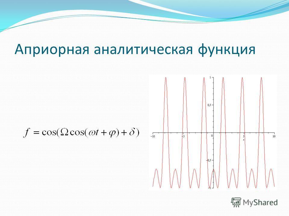 Априорная аналитическая функция