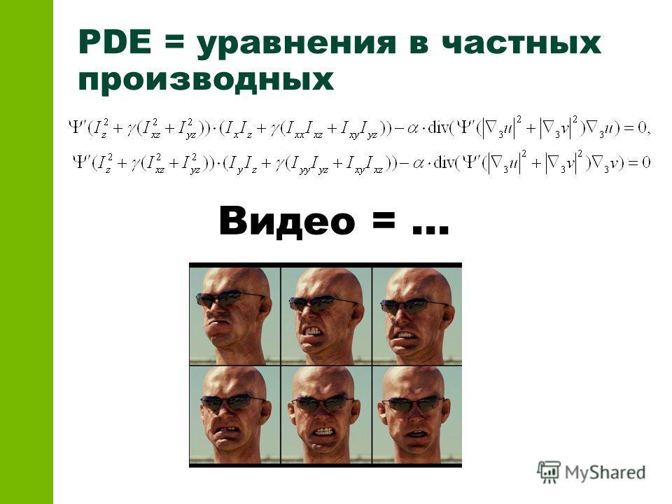 PDE = уравнения в частных производных Видео = …