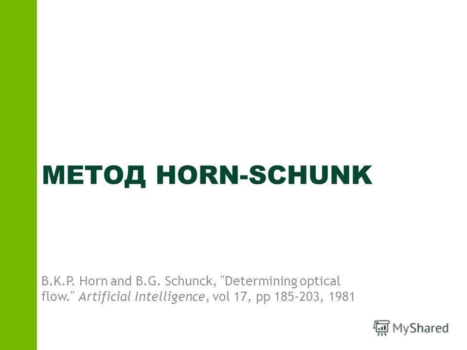 МЕТОД HORN-SCHUNK B.K.P. Horn and B.G. Schunck, Determining optical flow. Artificial Intelligence, vol 17, pp 185-203, 1981