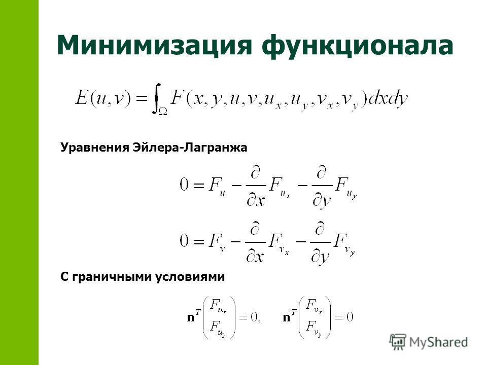 Минимизация функционала Уравнения Эйлера-Лагранжа С граничными условиями