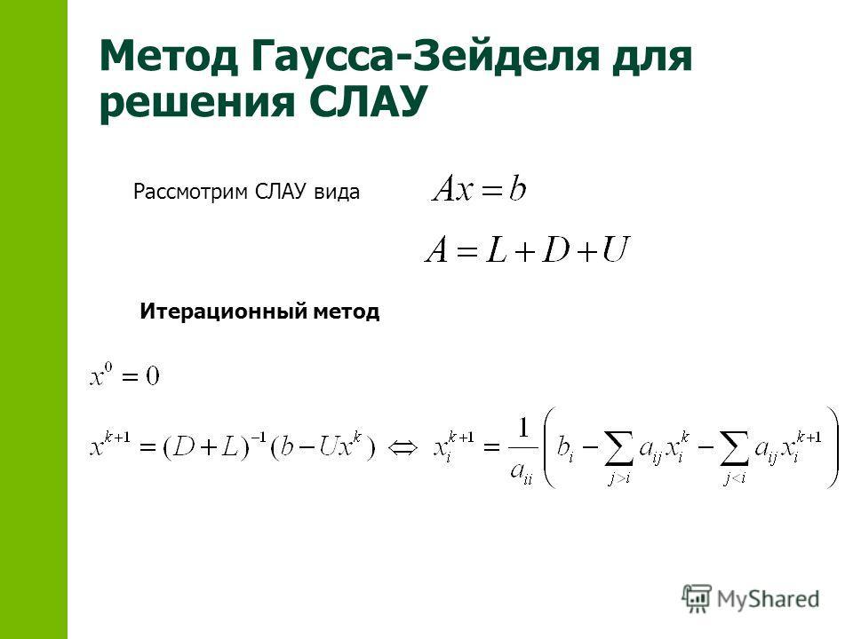 Метод Гаусса-Зейделя для решения СЛАУ Рассмотрим СЛАУ вида Итерационный метод