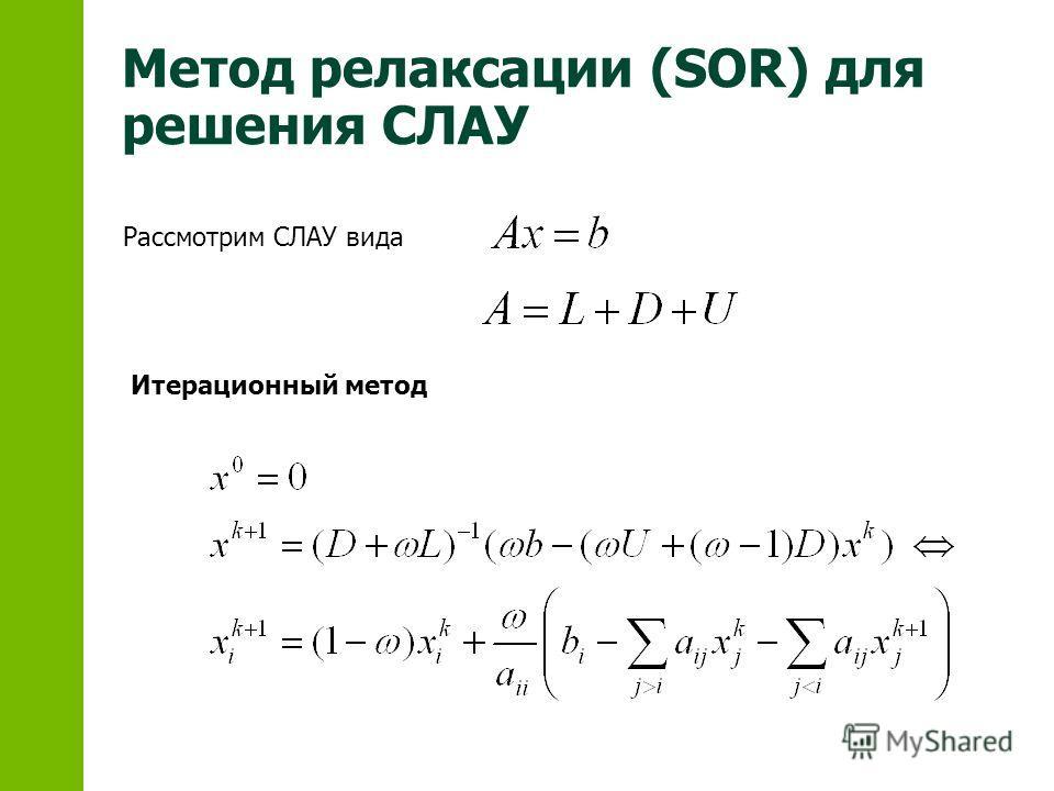Метод релаксации (SOR) для решения СЛАУ Рассмотрим СЛАУ вида Итерационный метод