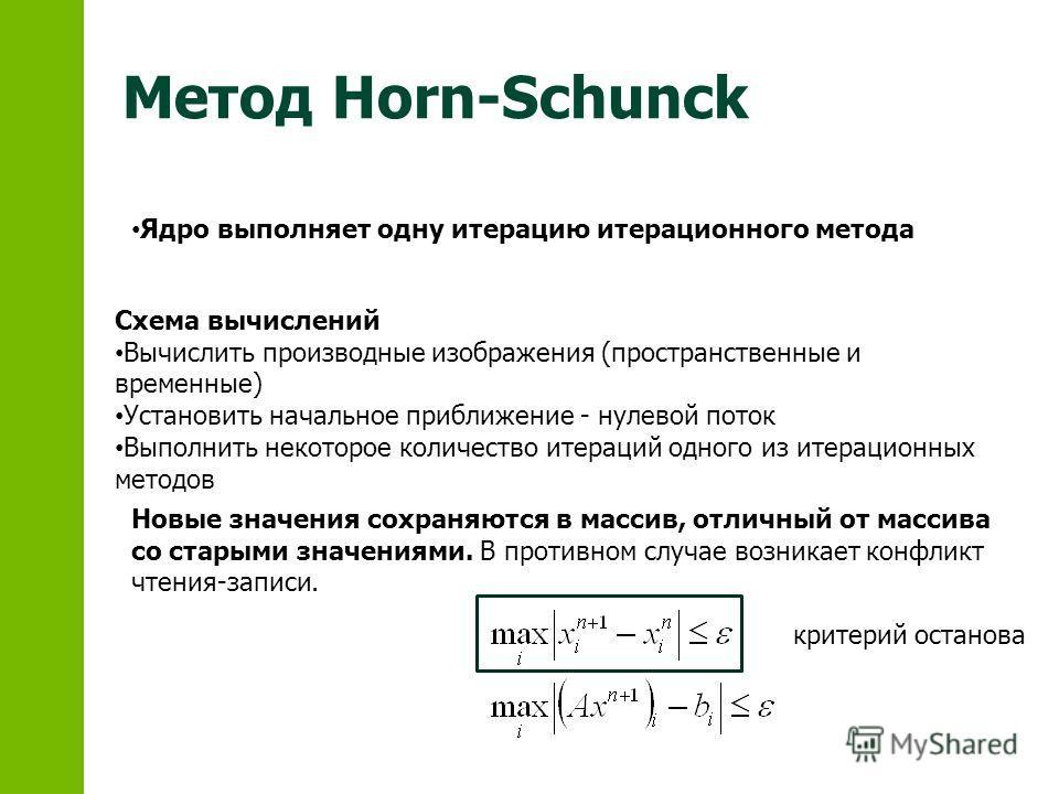 Метод Horn-Schunck Схема вычислений Вычислить производные изображения (пространственные и временные) Установить начальное приближение - нулевой поток Выполнить некоторое количество итераций одного из итерационных методов Новые значения сохраняются в