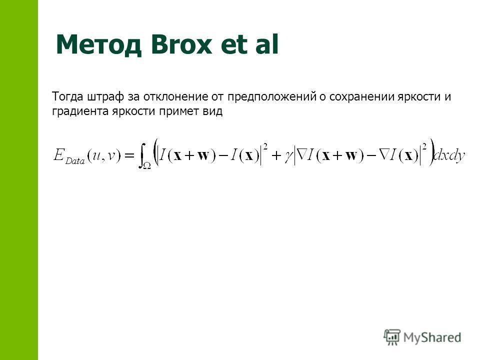 Метод Brox et al Тогда штраф за отклонение от предположений о сохранении яркости и градиента яркости примет вид
