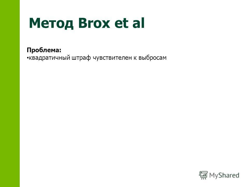 Метод Brox et al Проблема: квадратичный штраф чувствителен к выбросам