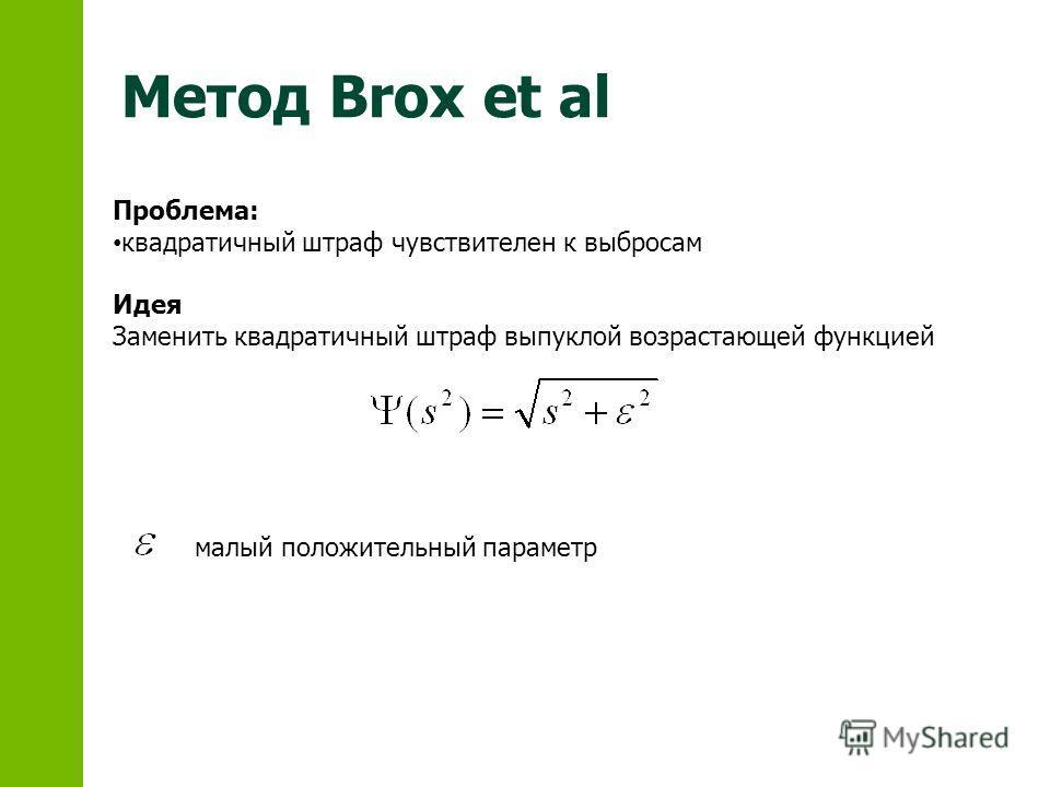 Метод Brox et al Проблема: квадратичный штраф чувствителен к выбросам Идея Заменить квадратичный штраф выпуклой возрастающей функцией малый положительный параметр