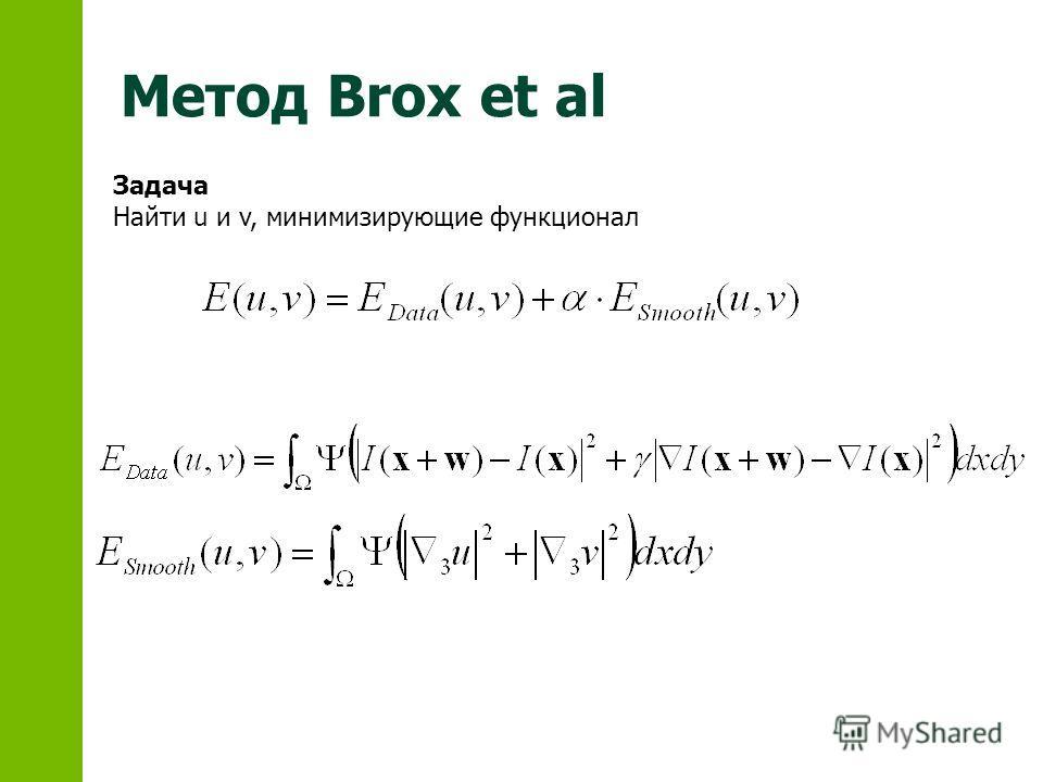 Метод Brox et al Задача Найти u и v, минимизирующие функционал