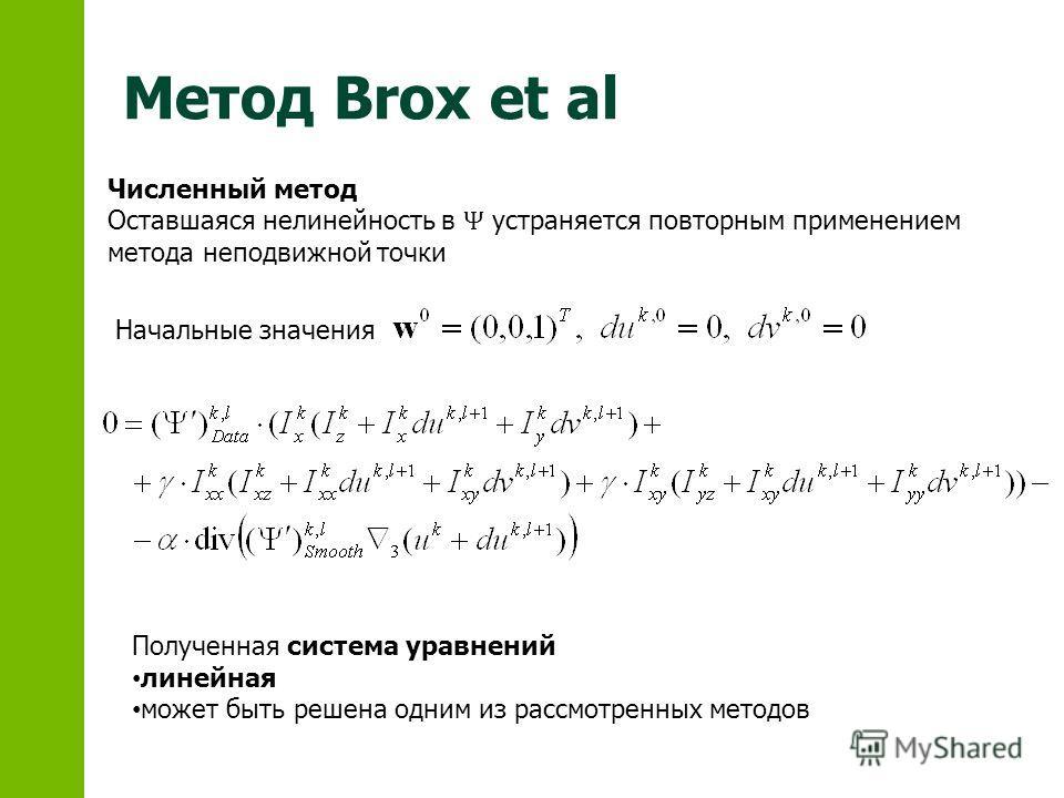 Метод Brox et al Численный метод Оставшаяся нелинейность в Ѱ устраняется повторным применением метода неподвижной точки Начальные значения Полученная система уравнений линейная может быть решена одним из рассмотренных методов