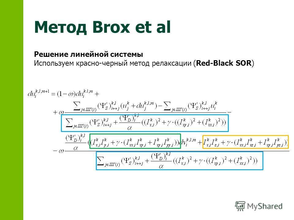 Метод Brox et al Решение линейной системы Используем красно-черный метод релаксации (Red-Black SOR)