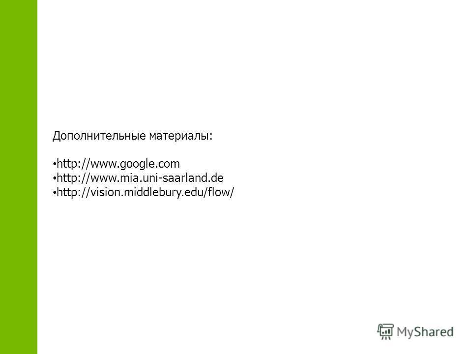Дополнительные материалы: http://www.google.com http://www.mia.uni-saarland.de http://vision.middlebury.edu/flow/