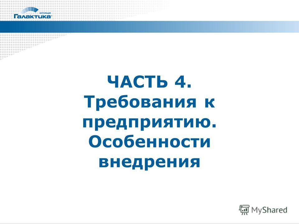 ЧАСТЬ 4. Требования к предприятию. Особенности внедрения