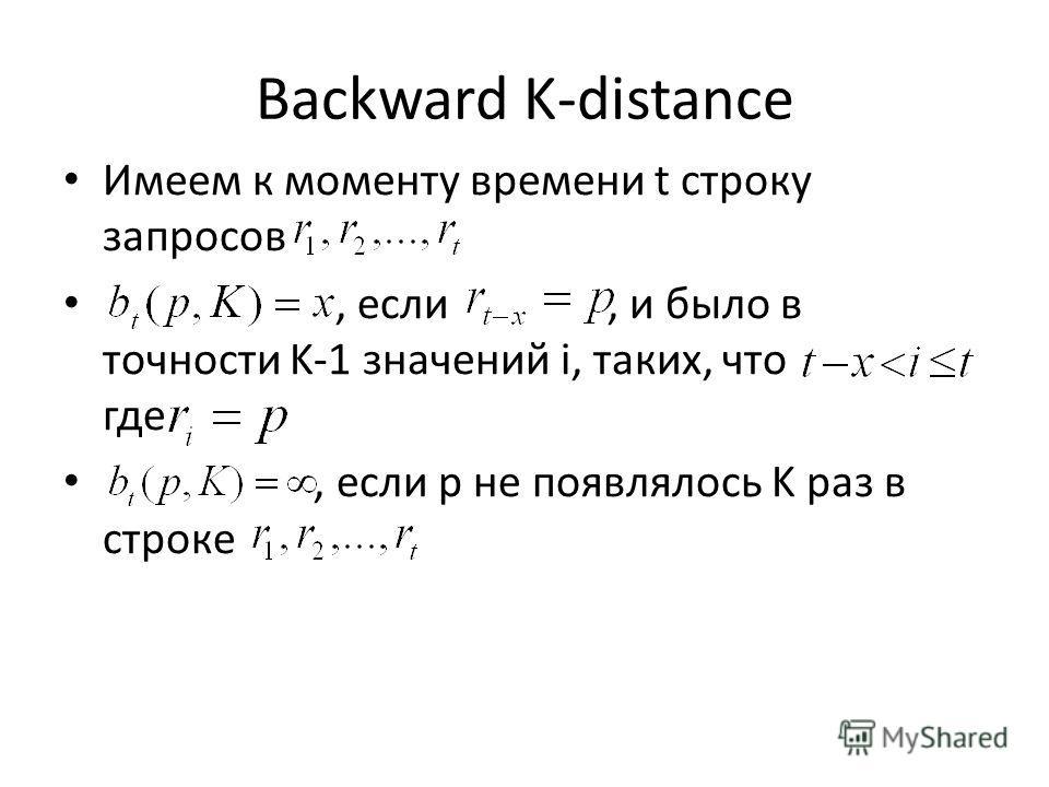 Backward K-distance Имеем к моменту времени t строку запросов, если, и было в точности K-1 значений i, таких, что где, если p не появлялось K раз в строке