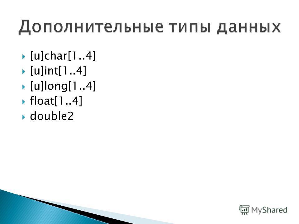 [u]char[1..4] [u]int[1..4] [u]long[1..4] float[1..4] double2