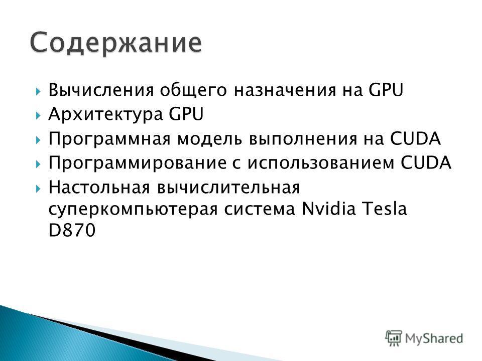 Вычисления общего назначения на GPU Архитектура GPU Программная модель выполнения на CUDA Программирование с использованием CUDA Настольная вычислительная суперкомпьютерая система Nvidia Tesla D870