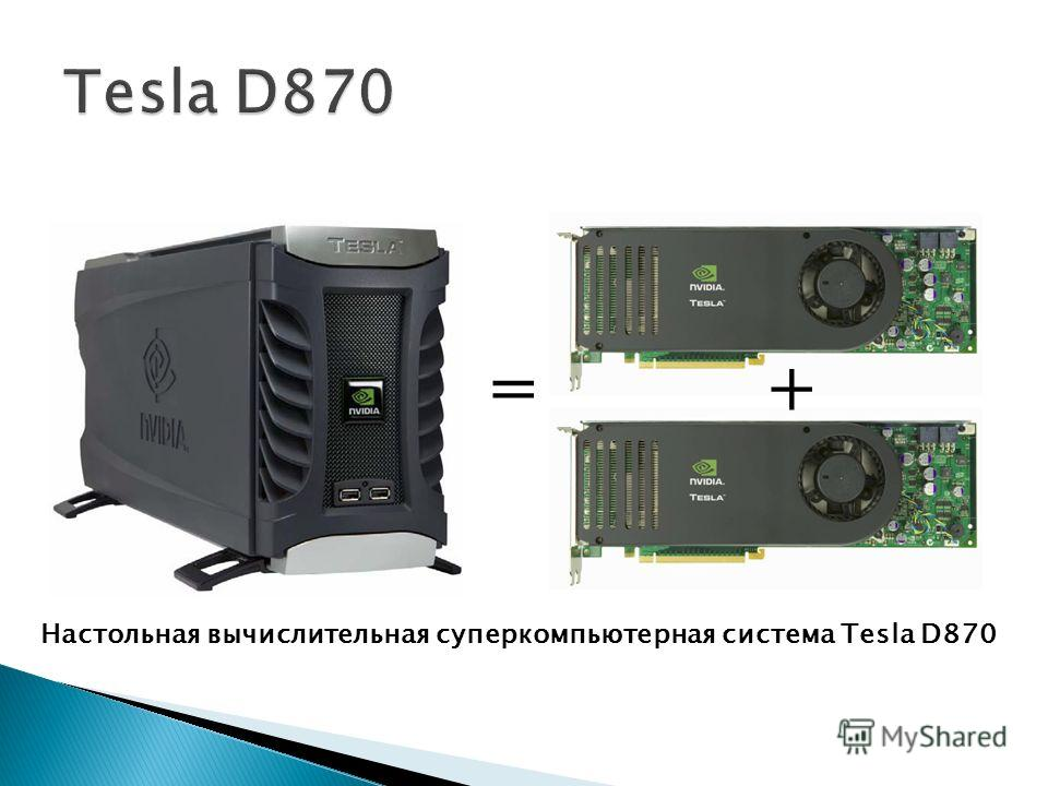 Настольная вычислительная суперкомпьютерная система Tesla D870 = +