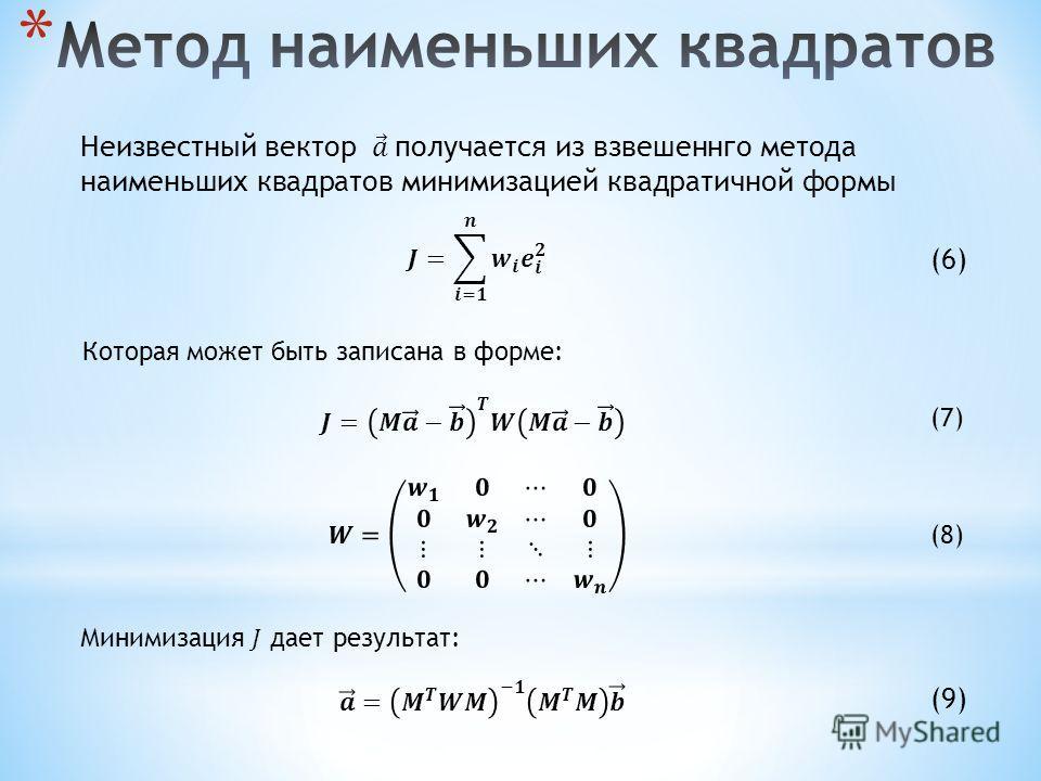 (6)(6) Которая может быть записана в форме: (7)(7) (8) (9)(9)